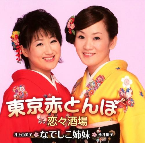【中古】東京赤とんぼ/恋々酒場/なでしこ姉妹