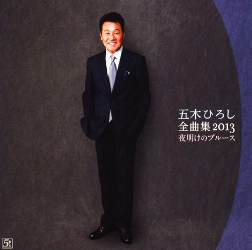 【中古】五木ひろし全曲集2013〜夜明けのブルース〜/五木ひろし