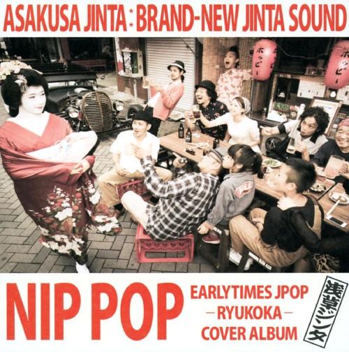【中古】NIP POP/浅草ジンタ