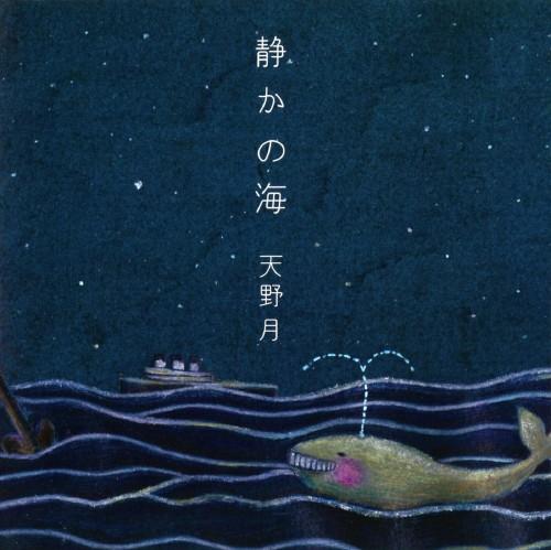 【中古】静かの海/天野月