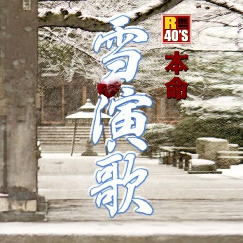 【中古】R40'S 本命雪演歌/オムニバス