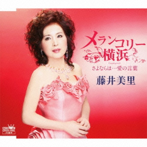 【中古】メランコリー横浜/さよならは…愛の言葉/藤井美里