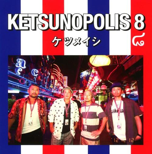 【中古】KETSUNOPOLIS 8(DVD付)/ケツメイシ