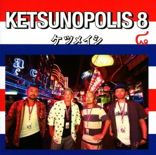 【中古】KETSUNOPOLIS 8/ケツメイシ