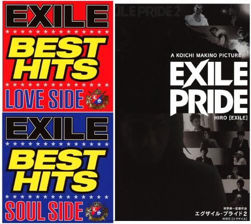 【中古】EXILE BEST HITS−LOVE SIDE/SOUL SIDE−(初回限定盤)(2CD+3DVD)/EXILE
