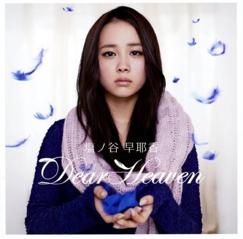 【中古】Dear Heaven(DVD付)/塩ノ谷早耶香