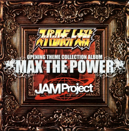 【中古】スーパーロボット大戦×JAM Project OPENING THEME COLLECTION ALBUM MAX THE POWER(DVD付)/JAM Project