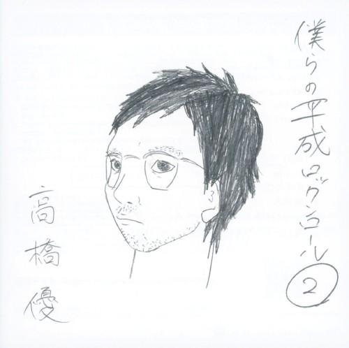 【中古】僕らの平成ロックンロール2(初回限定盤)(DVD付)/高橋優
