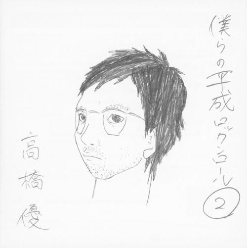 【中古】僕らの平成ロックンロール2/高橋優