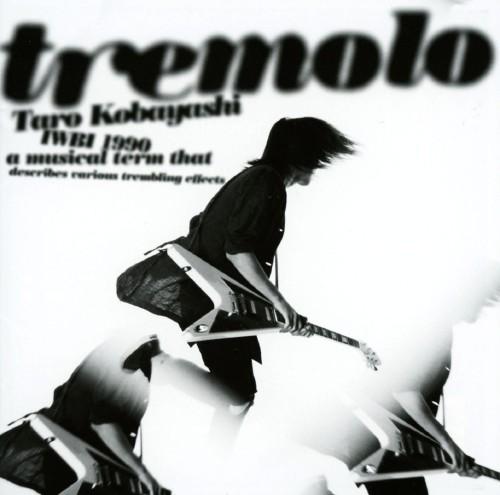 【中古】tremolo/小林太郎