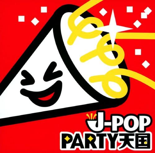 【中古】J−POP PARTY天国/オムニバス