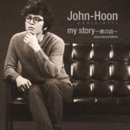 【中古】my story〜僕の話〜Japan Special Edition(完全生産限定盤)(DVD付)/ジョンフン