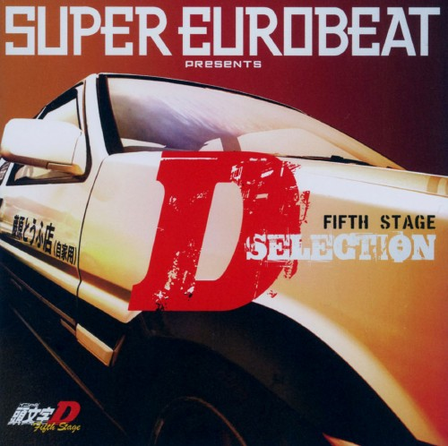 【中古】SUPER EUROBEAT presents 頭文字[イニシャル]D Fifth Stage D SELECTION/アニメ・サントラ