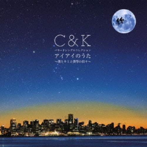 【中古】アイアイのうた〜僕とキミと僕等の日々〜(初回限定盤)(DVD付)/C&K