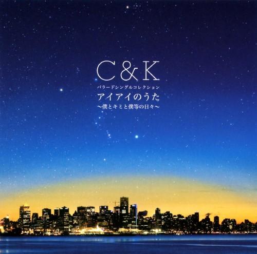 【中古】アイアイのうた〜僕とキミと僕等の日々〜/C&K