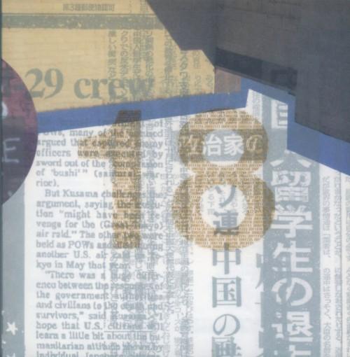 【中古】18(初回限定盤)(3CD+DVD)/吉井和哉