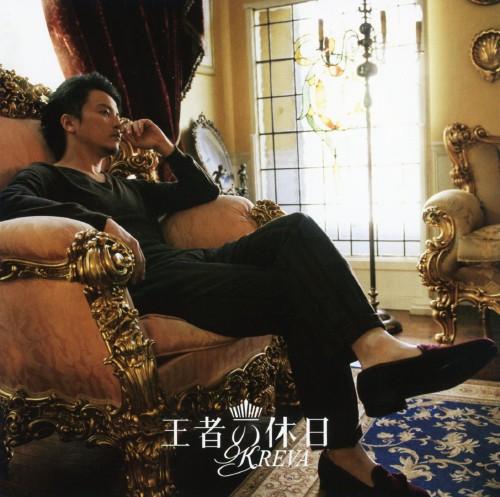 【中古】王者の休日/KREVA
