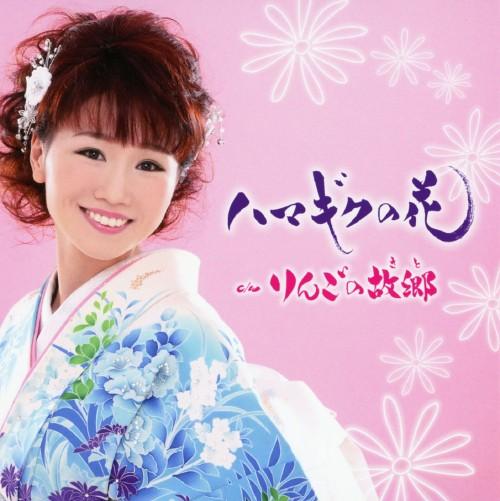 【中古】ハマギクの花/りんごの故郷/大沢桃子