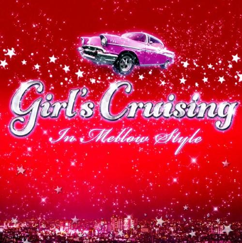 【中古】Girl's Cruising〜In Mellow Style〜/オムニバス