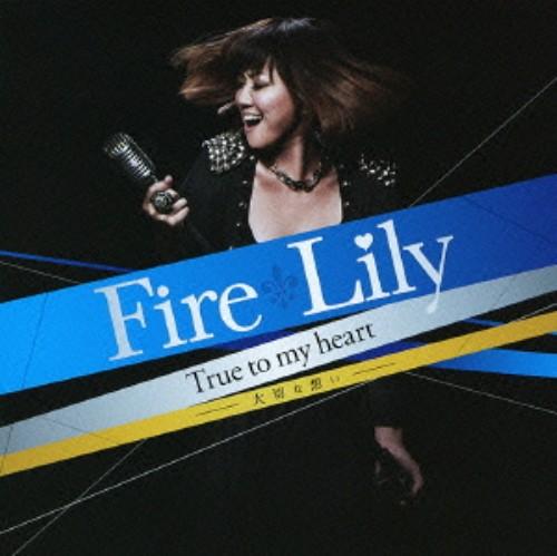 【中古】True to my heart〜大切な想い〜/Fire Lily