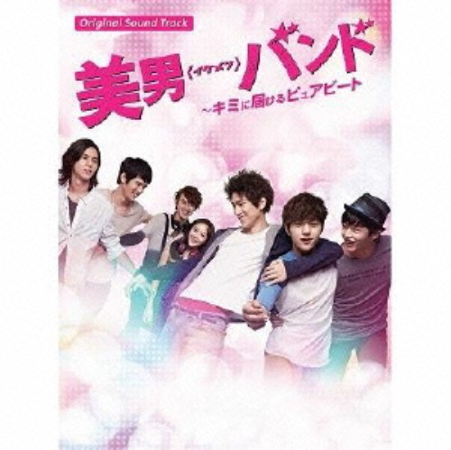 【中古】美男<イケメン>バンド〜キミに届けるピュアビート オリジナルサウンドトラック(DVD付)/TVサントラ