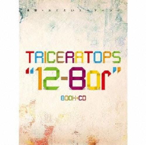 【中古】連載・おとといミーティング TRICERATOPS 12−Bar/TRICERATOPS