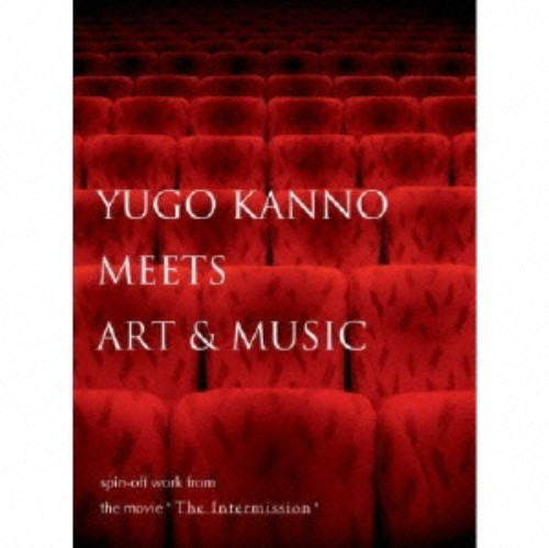 【中古】YUGO KANNO MEETS ART&MUSIC spin−off work from the movie The Intermission/菅野祐悟