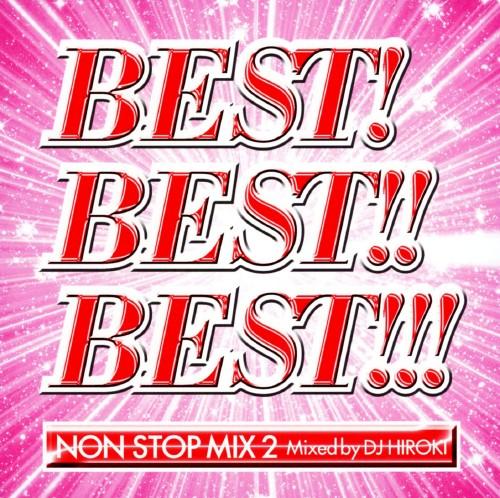 【中古】ベスト!ベスト!!ベスト!!!〜インターナショナル〜NON STOP MIX 2 MIXED BY DJ HIROKI/DJ HIROKI