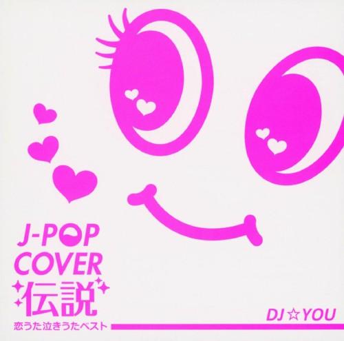 【中古】J−POP COVER 伝説〜恋うた・泣きうた・ベスト〜Mixed by DJ☆YOU/DJ☆YOU