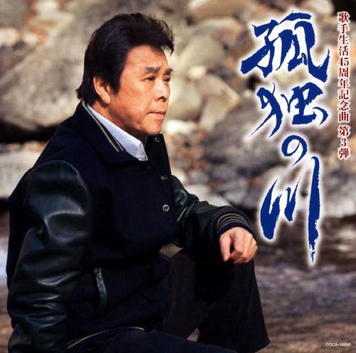 【中古】孤独の川/夜霧/冠二郎