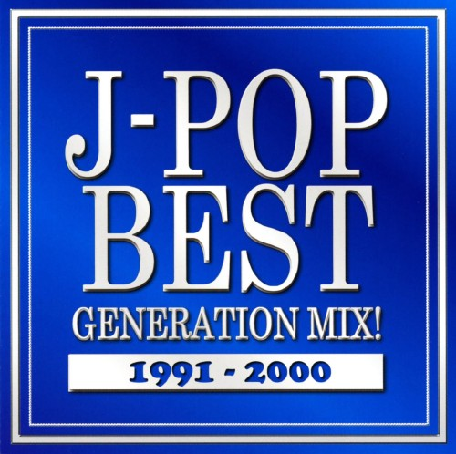 【中古】J−POP BEST GENERATION MIX!1991−2000/オムニバス