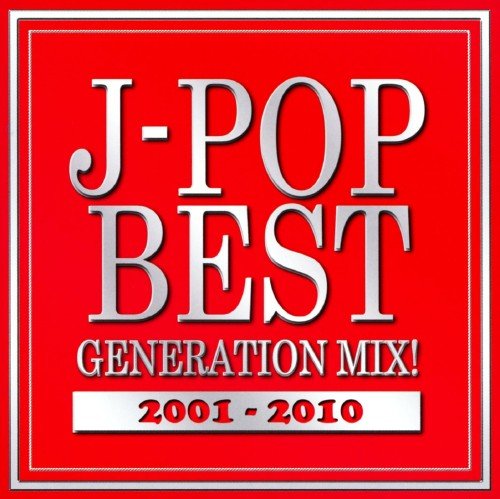 【中古】J−POP BEST GENERATION MIX!2001−2010/オムニバス