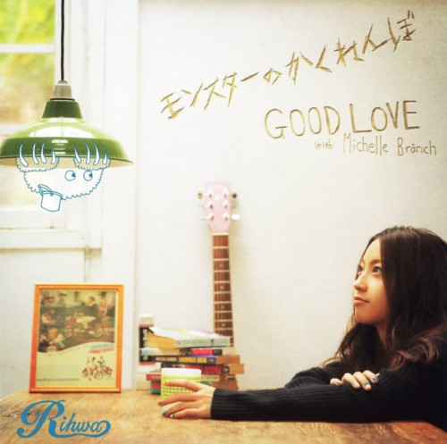 【中古】モンスターのかくれんぼ/GOOD LOVE with Michelle Branch/Rihwa