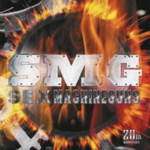 【中古】SMG/SEX MACHINEGUNS
