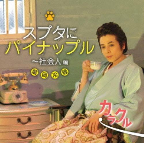 【中古】カラクル/スブタにパイナップル〜社会人編 盛岡冷麺ジャケットバージョン/高橋直純