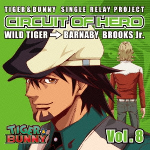 【中古】『TIGER & BUNNY』−SINGLE RELAY PROJECT 「CIRCUIT OF HERO」 Vol.8/アニメ・サントラ