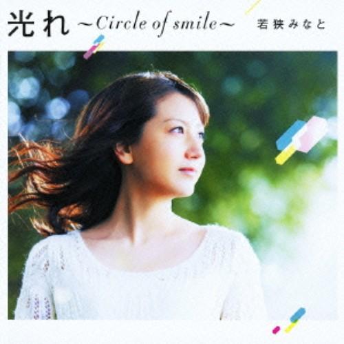 【中古】光れ〜Circle of smile〜/若狭みなと