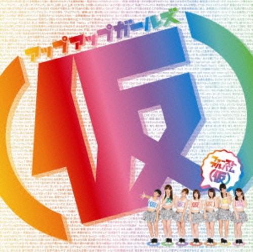 【中古】ファーストアルバム(仮)/アップアップガールズ(仮)