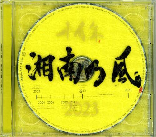 【中古】湘南乃風〜2023〜(初回限定盤)(DVD付)/湘南乃風