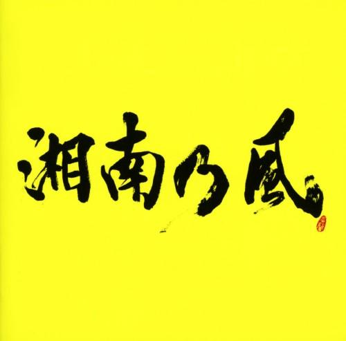 【中古】湘南乃風〜2023〜/湘南乃風