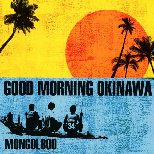 【中古】GOOD MORNING OKINAWA/MONGOL800