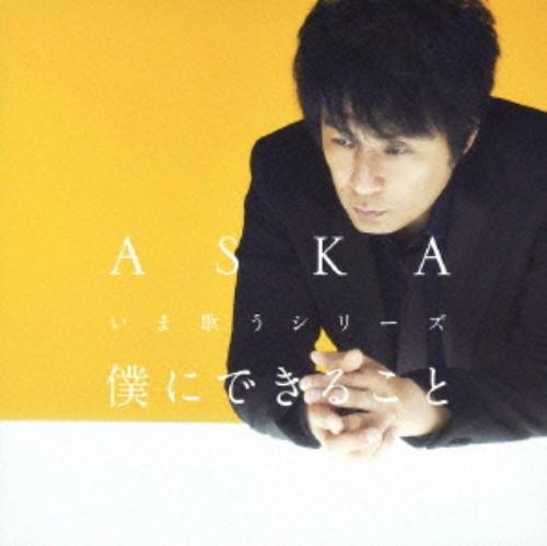 【中古】僕にできること いま歌うシリーズ/ASKA