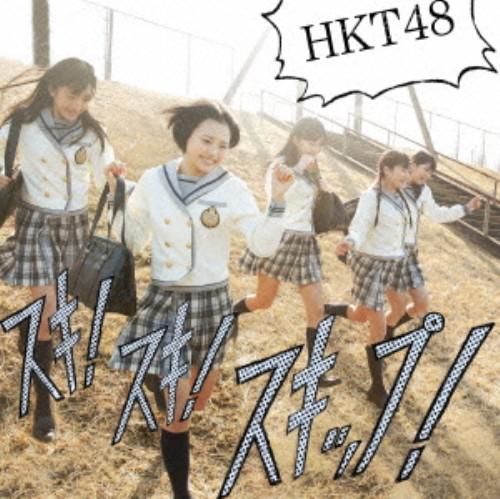 【中古】スキ!スキ!スキップ!(DVD付)(Type−B)/HKT48