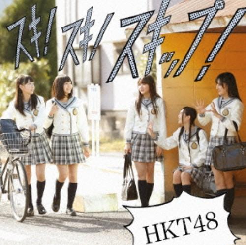 【中古】スキ!スキ!スキップ!(DVD付)(Type−C)/HKT48