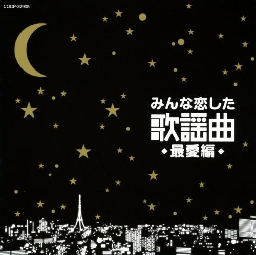 【中古】みんな恋した歌謡曲〜最愛編〜/オムニバス