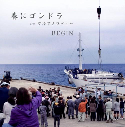 【中古】春にゴンドラ/BEGIN