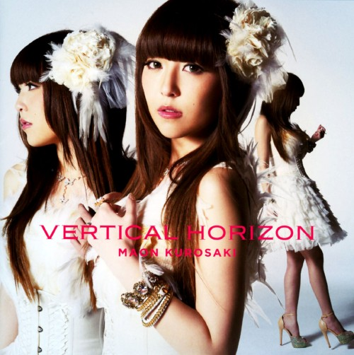 【中古】VERTICAL HORIZON/黒崎真音