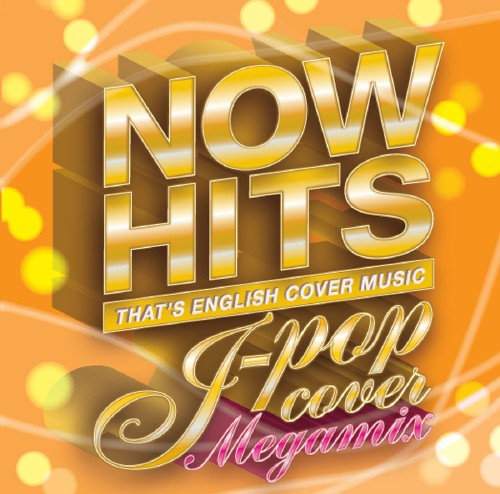 【中古】NOW HITS!J−POP COVER MEGA MIX/オムニバス