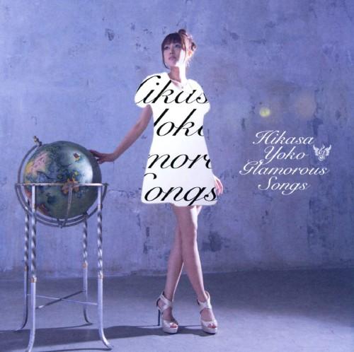 【中古】日笠陽子 Glamorous Songs(初回限定盤)(DVD付)/日笠陽子