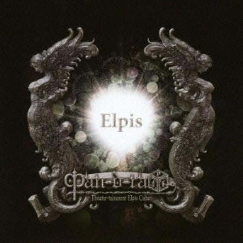 【中古】Elpis(DVD付)/Pan−d−ra
